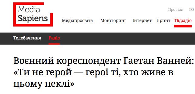 enseignement du journalisme à Kiev
